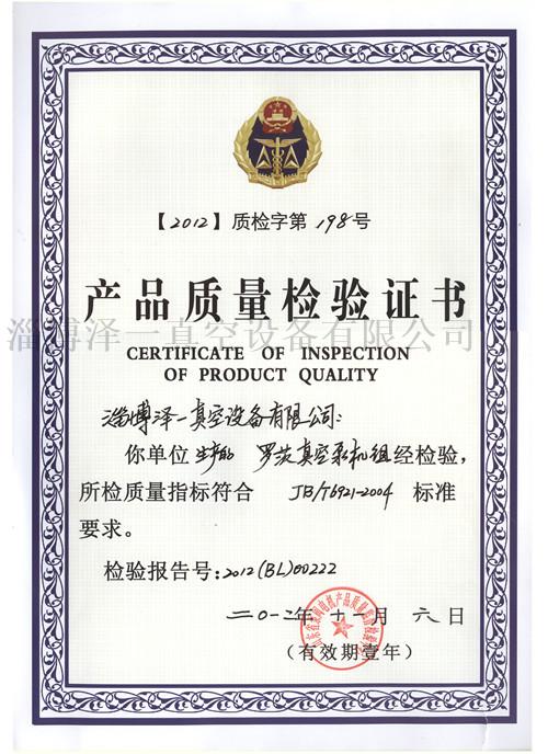产品质量检验证书